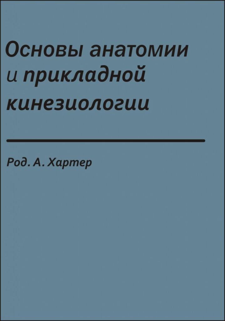 Osnovi_anat_kinesio