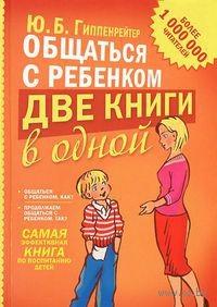 10259732_0_Obschatsya_s_rebenkom_Yuliya_Rippenreyter