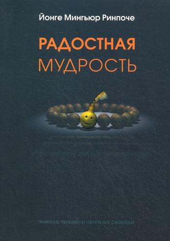 radostnaya-mudrost-prinyatie-peremen-i-obretenie-svobodyi_5219652